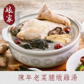 娘家LF.私廚手路菜-金玉滿堂陳年老菜脯燉雞湯﹍愛食網