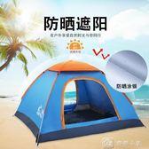 野外帳篷戶外3-4人全自動二室一廳2人自動家庭露營單人雙人野營  YXS娜娜小屋
