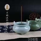 香座 龍泉青瓷仿古香爐 陶瓷手工小香爐擺件 線香座香插佛具用品 精品 3C公社