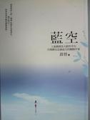 【書寶二手書T3/言情小說_GBE】藍空_晨羽