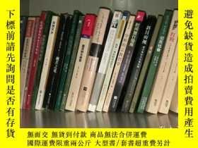 二手書博民逛書店以眼還眼罕見美國觀念的故事 日本文化中的時間與空間 世界原始社會