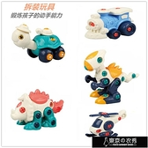 兒童拆裝螺絲組合寶寶動手拆裝玩具工程車 動物 早教兒童益智【快速出貨】