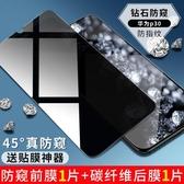 華為p30鋼化膜全屏防窺