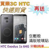 HTC EXODUS 1S (4G/64G) 區塊鏈手機,送 空壓殼+滿版玻璃保護貼,分期0利率 聯強代理