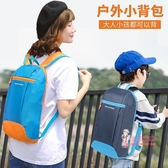 戶外旅行背包 雙肩包女小容量學生書包韓版潮休閒運動背包男輕便迷你戶外旅行包 6色