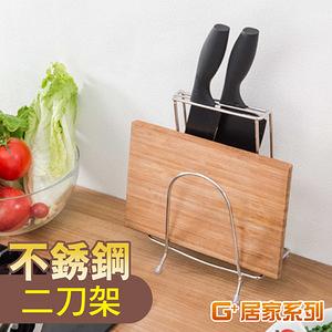 G+居家 304不鏽鋼桌上型菜刀砧板收納架(二格小款)