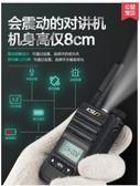 熱銷KSUN對講機民用步訊公裏大功率手機50手臺小型迷妳戶外