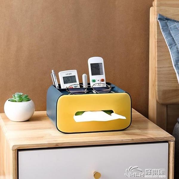 紙巾盒抽紙盒家用客廳餐廳茶幾簡約可愛遙控器收納多功能創意家居好樂匯
