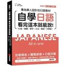 自學日語 看完這本就能說:專為華人設計的日語教材,50音 筆順 單字 文法 會話