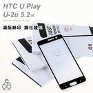 E68精品館 滿版 絲印 HTC U Play U-2u 5.2吋 9H 鋼化玻璃 保護貼 螢幕保護貼