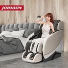喬山JOHNSON 好時光按摩椅 A38...