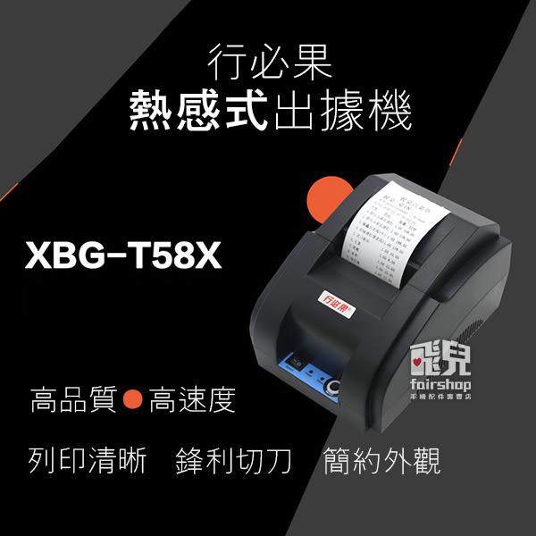 【飛兒】行必果 熱感式 出據機 XBG-T58X 熱感式出據機 收據機 帶切刀 出單機 菜單機 出票機 91