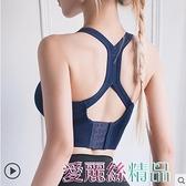 運動內衣 高強度運動內衣女定型聚攏防震防下垂瑜伽美背文胸跑步健身背心式 愛麗絲