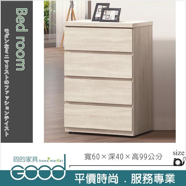 《固的家具GOOD》180-4-AM 依戀2尺斗櫃