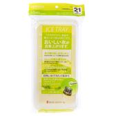 日本 岩崎 結冰盒 21格 附蓋