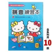 HELLO KITTY 拼音練習本 C678306/一本入(定80) 學前練習本系列(6) Kitty習作簿 KT練習簿 ㄅㄆㄇ拼音