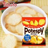 日本 Tohato 東鳩 Potespy 脆餅 (鹽味) 55g 薯片 餅乾 零食 東鳩餅乾