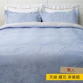 HOLA 淺夏紫天絲緹花床被組 雙人