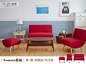 【班尼斯國際名床】~日本熱賣‧Tomato聖女番茄【單人+雙人+椅凳】布沙發/復刻經典沙發