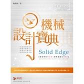 Solid Edge 機械設計寶典