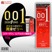情趣用品 潤滑液 岡本okamoto 001專用 膠原蛋白 水溶性 私密處人體潤滑凝露 潤滑液 50g