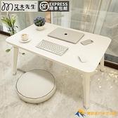 電腦床上小桌子臥室坐地可折疊書桌加大懶人桌宿舍寢室簡易學生桌【勇敢者】