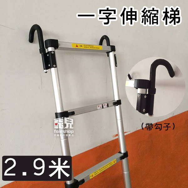 【妃凡】使用更方便! 2.9米 一字伸縮梯 帶勾子 粗管 加厚 鋁合金 家用 五金 竹節梯 高載重 203
