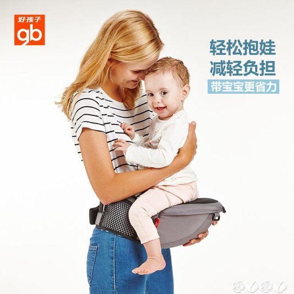 兒童腰凳 好孩子嬰兒背帶腰凳四季通用多功能前抱式寶寶兒童坐凳夏季抱娃 【全館9折】