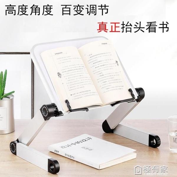 多功能讀書架閱讀架成人看書支架便攜夾書器可摺疊小學生書夾書靠 ATF 極有家