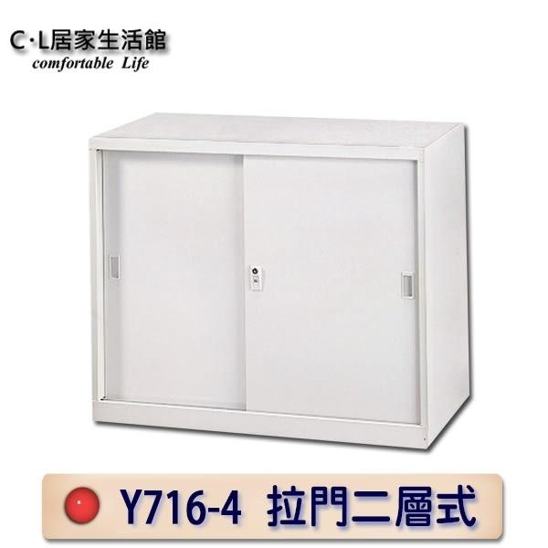 【 C . L 居家生活館 】Y716-4 OS-2拉門二層式公文櫃/資料櫃/文件櫃/置物櫃/理想櫃