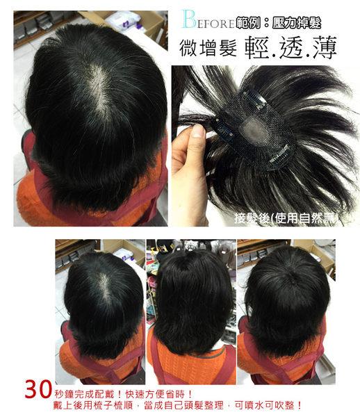 魔髮樂 手工真髮 頭頂髮片 微增髮 遮白髮 男女適用 H003