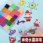 神奇水霧魔法珠 男孩女孩手工串珠DIY玩具-15色精裝款買1送1【現貨+預購】