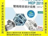 全新書博民逛書店AUTODESKREVlTMEP2019管線綜合設計應用Y307450 Autodesk、Inc. 著 電子