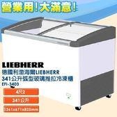 德國利勃  LIEBHERR 341公升 弧型玻璃推拉冷凍櫃 EFI-3403