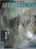 【書寶二手書T2/雜誌期刊_YAV】典藏投資_109期_秋拍風向標等