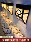 太陽能燈 太陽能戶外壁燈庭院別墅花園裝飾小夜燈防水院子露臺景觀佈置圍墻