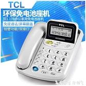 電話機 TCL17B電話機辦公固定電話坐機固話家用有線座機免電池來電顯示62 艾家