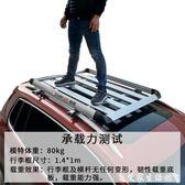 汽車行李架宏光s長安cs35/cx70寶駿560/730專用汽車行李架車頂框貨架筐igo 艾家生活館