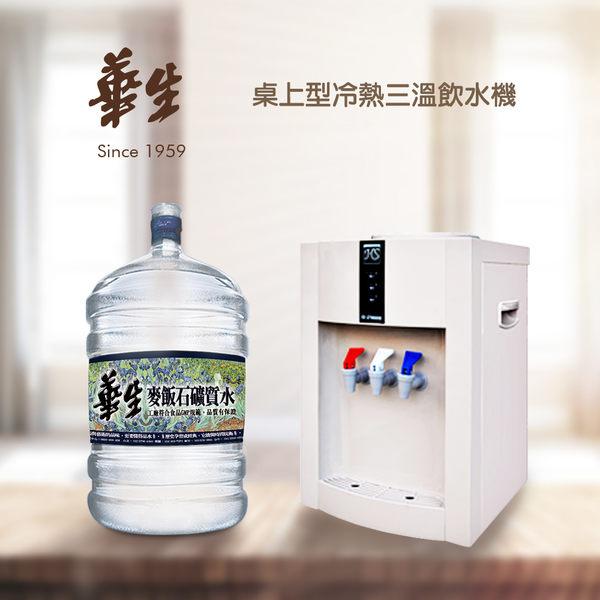 桶裝水 台北 飲水機 華生麥飯石礦質水+桌三溫飲水機 桃園 新竹 全台配送 優惠組