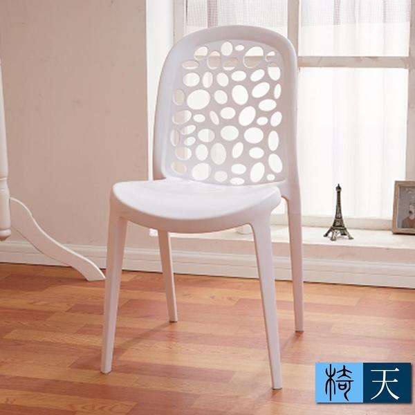 [客尊屋-椅天]Holes洞洞商空休閒餐椅-五色可選-白色