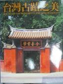 【書寶二手書T2/建築_YJF】台灣古蹟之美_行政院文化建設委員會