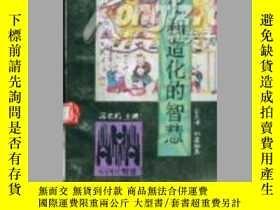 二手書博民逛書店罕見教化和造化的智慧Y12315 顧曉明 浙江人民出版社 出版1