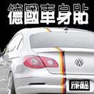 德國三色車身貼 隨意貼 車門貼 AUDI BMW BENZ VW PORSCHE  沂軒精品 A0026