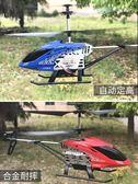遙控飛機直升機充電兒童耐摔飛行器航模型男孩無人機玩具直升飛機 英雄聯盟