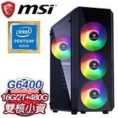 【南紡購物中心】微星系列【迅雷之技】G6400雙核 文書電腦(16G/480G SSD/2T)