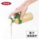 美國OXO 醬汁搖搖量杯-快樂綠 010407G