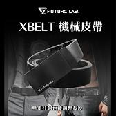 現貨『XBELT 機械皮帶』未來實驗室 自動扣皮帶 真皮皮帶 牛皮 商務 西裝腰帶【購知足】
