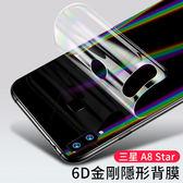 三星 Galaxy A8 Star 背膜 全覆蓋 軟膜 6D極光魅影 自動修復 防爆 防刮 隱形膜 後膜