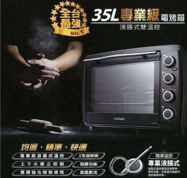 《長宏》CHIMEI奇美雙溫控專業級旋風電烤箱35公升【EV-35P1ST】360度轉叉設計!可刷卡,免運費~