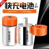 sorbo一1號充電電池usb智慧充電器1.5v熱水器煤氣灶可沖鋰電池2節 摩可美家